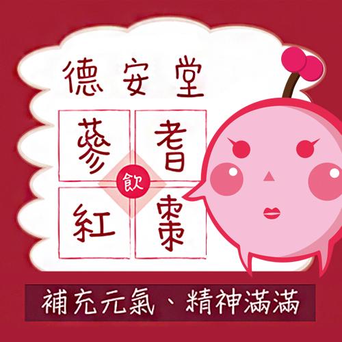 德安堂 蔘耆紅棗飲 (180mlx10包/盒)