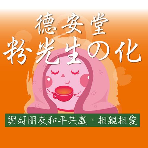 德安堂 粉光生之化(180mlx10包/盒)
