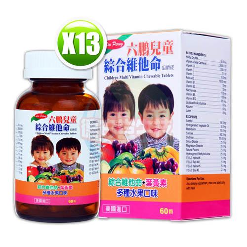 六鵬兒童綜合維他命咀嚼錠(60錠/盒)x13