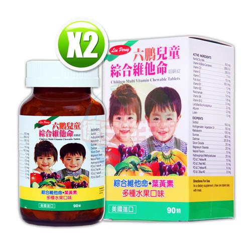 六鵬兒童綜合維他命咀嚼錠(90錠/盒)x2