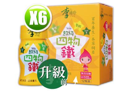 李時珍再升級超級四物鐵(50mlx12瓶/盒)x6