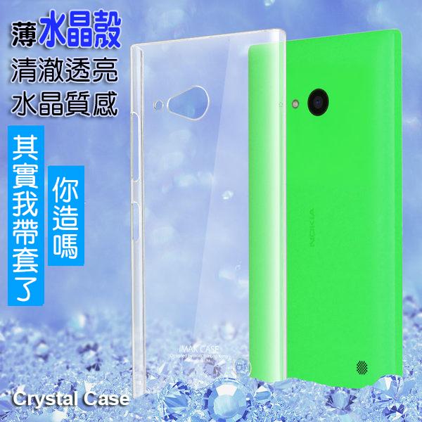 Nokia 諾基亞Lumia 735 保護殼 艾美克imak羽翼水晶殼一代 諾基亞 730 手機保護殼 背殼 透明背蓋 DIY素材殼可貼鑽 【清倉】