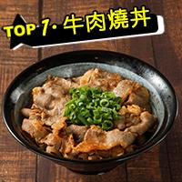 台灣吉野家Pickup店 熱銷TOP1 牛燒肉丼