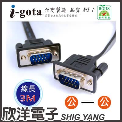 ※ 欣洋電子 ※ i-gota VGA高畫質電腦螢幕影像傳輸 超細扁平線 3M (VGA-ITH-003) 公-公 解析支援1920x1080