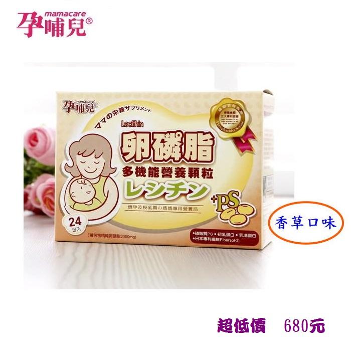 *美馨兒* 孕哺兒R卵磷脂多機能營養顆粒/香草口味 (24包入X1盒)- 品號67300 /680元