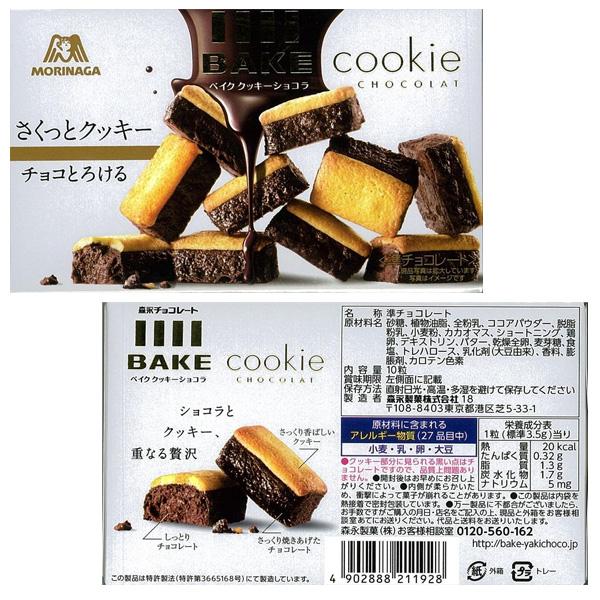 日本 MORINAGA 森永製果 BAKE 烘培濃厚巧克力餅乾