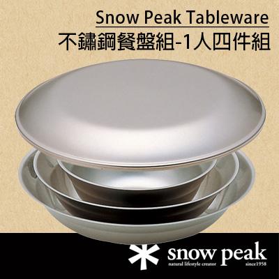 Snow Peak |日本| 不鏽鋼餐盤組-1人四件組/優秀的堆疊收納性能/TW-021 【304不鏽鋼】
