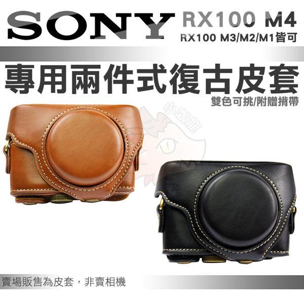SONY RX-100 M4 復古皮套 兩段式 皮套 相機包 DSC-RX100 M3 M2 M1 可用 黑色 棕色 RX100 II III IIII
