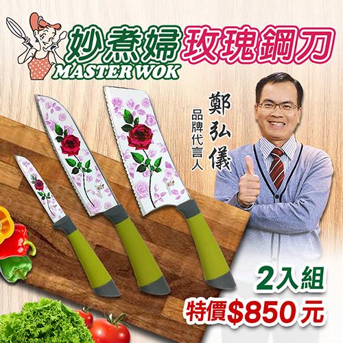【妙煮婦】玫瑰鋼刀 3件組