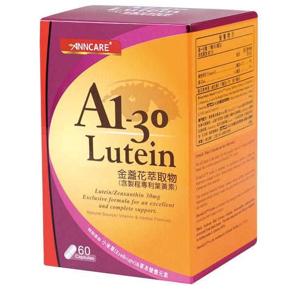 台灣康? A1-30 Lutein金盞花萃取物(60粒)X1