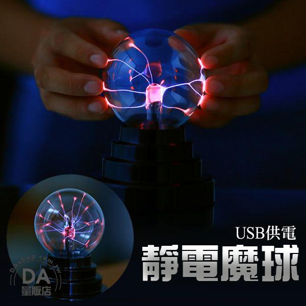 《DA量販店》靜電球 電漿球 閃光球 靜電魔球 導電球 舞台燈 居家擺設(78-2818)