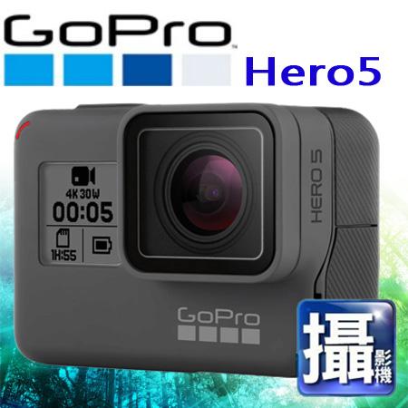 """【11/04現貨 立刻出貨 數量有限】GoPro HERO 5 Black 4K 極限運動 攝影機 防水+ 觸控+ 聲控 """"正經800"""""""