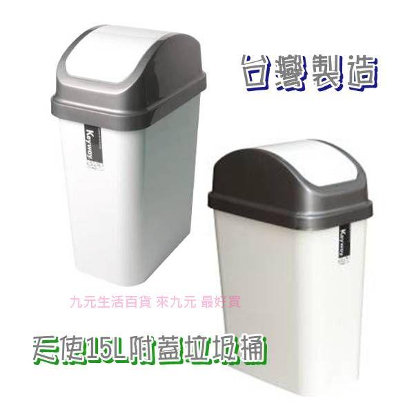 【九元生活百貨】聯府 CV-315 天使15L附蓋垃圾桶 CV315