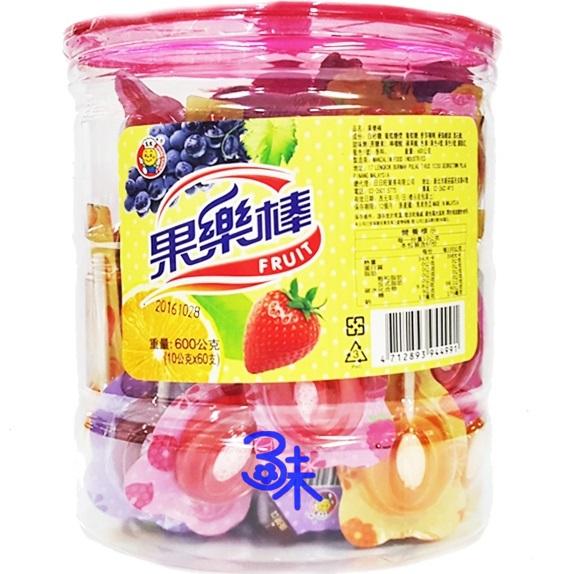 (馬來西亞)**此批特價** 果樂棒-草莓&葡萄&香橙 (水果棒棒糖) 1桶 600 公克(60支) 特價 240 元 【4712893944991】