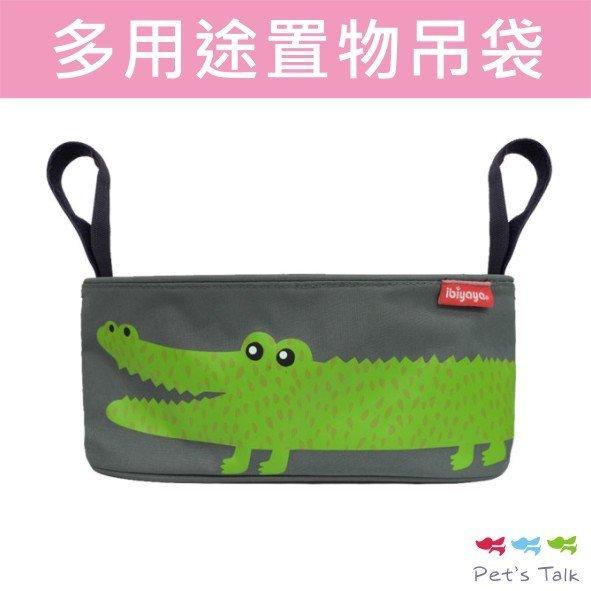 IBIYAYA嬰兒/寵物推車專用-多用途置物吊袋-灰鱷魚(置杯袋/掛袋/收納袋) Pet\