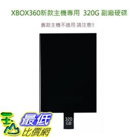 (現貨) [刷卡價] XBOX360 副廠硬碟320G 適用新款XBOX360主機 yxzx AB3 $1488