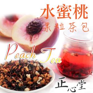 水蜜桃風味果粒/茶包、果粒茶、花茶、無咖啡因、三角茶包/一小包一杯馬克杯剛剛好 【正心堂花草茶】
