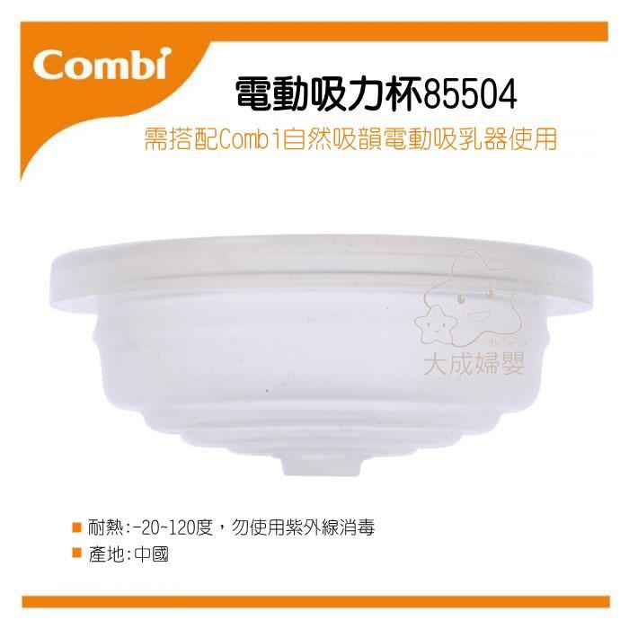 【大成婦嬰】Combi 自然吸韻 吸乳器配件-電動吸力杯(85504) 原廠公司貨