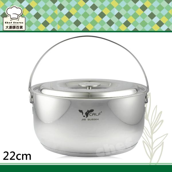 牛頭牌新小牛調理鍋提把湯鍋22cm可當電鍋內鍋-大廚師百貨