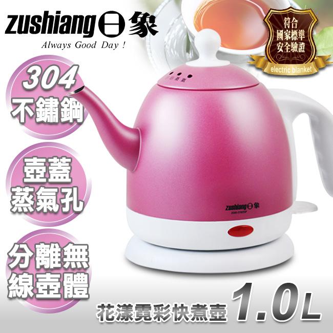 【日象】1.0L花漾霓彩快煮壺/ZOEI-5103SP