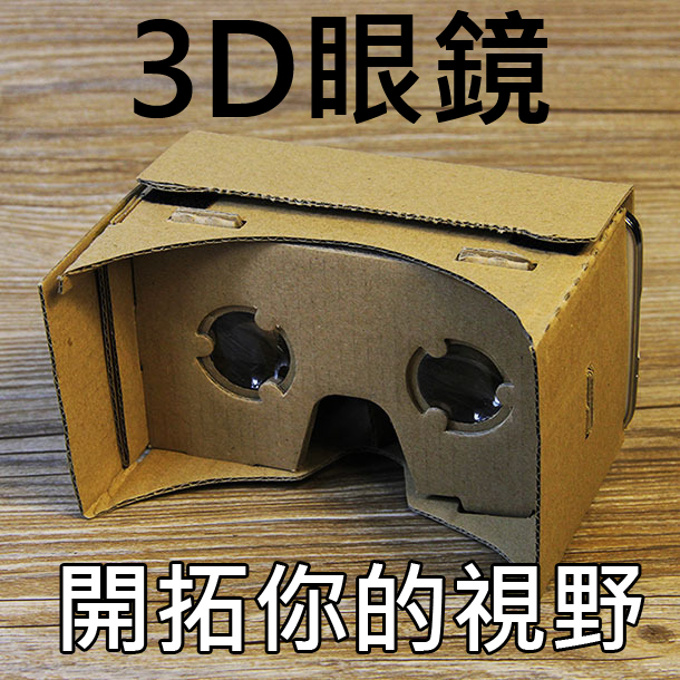 3D立體眼鏡 DIY google cardboard VR 手機3D 眼鏡 暴風魔鏡 立體 虛擬實境 紙盒 虛擬實境紙盒