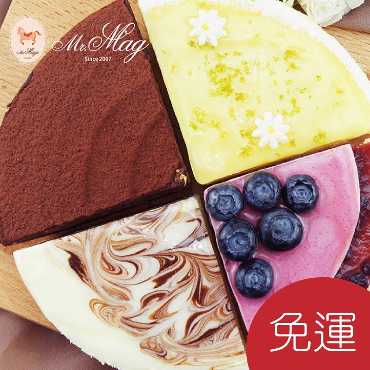 【免運費】【馬各先生】改良版6吋世界版綜合乳酪 比利時百年嘉麗寶巧克力、嚴選進口藍莓、澳洲頂級乳酪,搭配奧斯卡指定品牌勒比藍莓果泥★四種口味的起士蛋糕,一場舌尖上的奢華#馬各先生