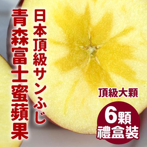 免運【台北濱江】【頂級大顆】日本青森富士蜜蘋果6顆精裝件