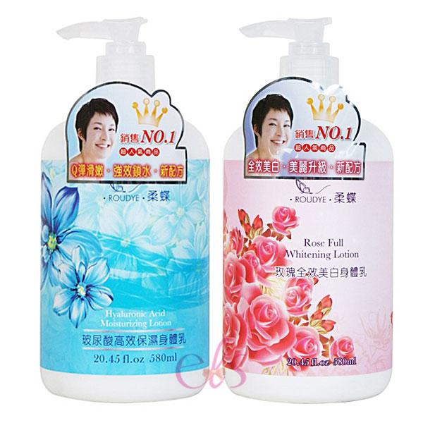 柔蝶 身體乳 玫瑰全效美白/玻尿酸高效保濕 580ml 兩款供選 ☆艾莉莎☆