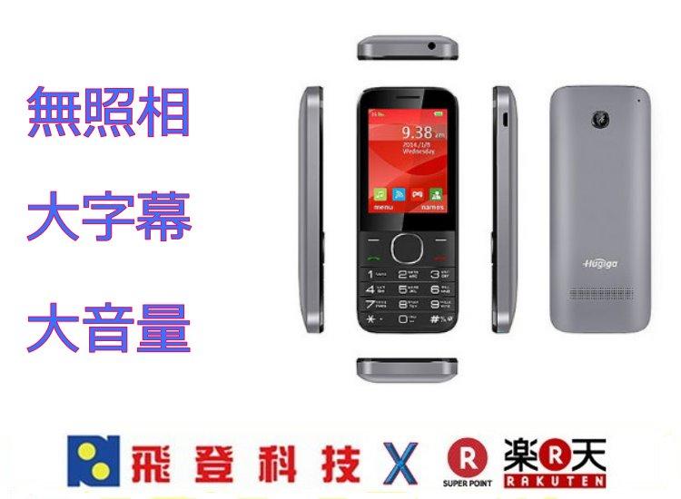 【軍人機 老人機】Hugiga C33 直立式手機 (大字體 大音量 無照相)