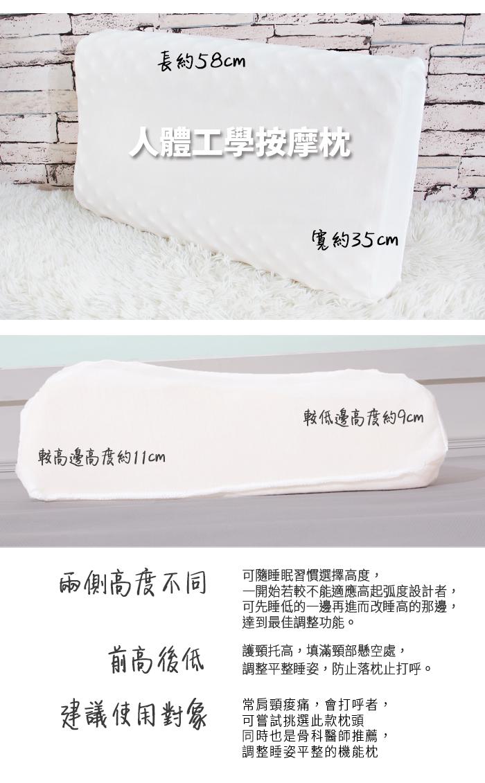 天然乳膠枕 人體工學按摩乳膠枕《GiGi居家寢飾生活館》