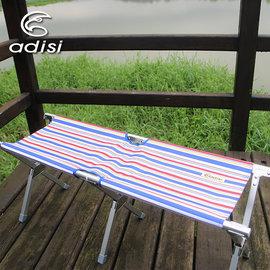 [ ADISI ] 左左右右雙人椅 藍條紋 / 三折情人椅 折合椅 / AS15147