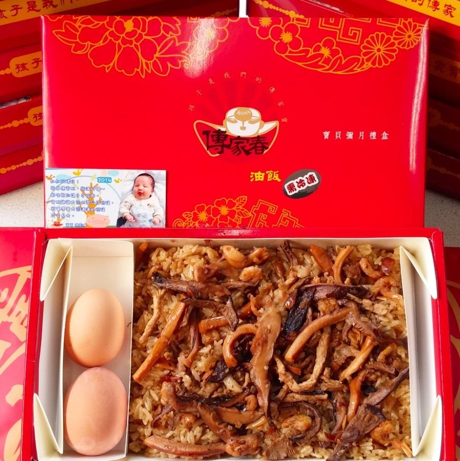 【傳家春】喜悅彌月油飯禮盒(附精美提袋)