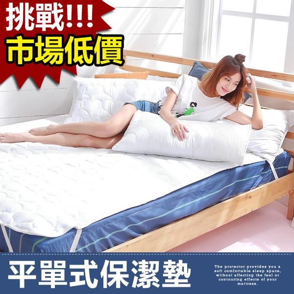 [SN]回饋價↘防污舖棉透氣舒柔心型-平單式保潔墊(台灣製)不含鋪棉枕墊「超取限2件內」