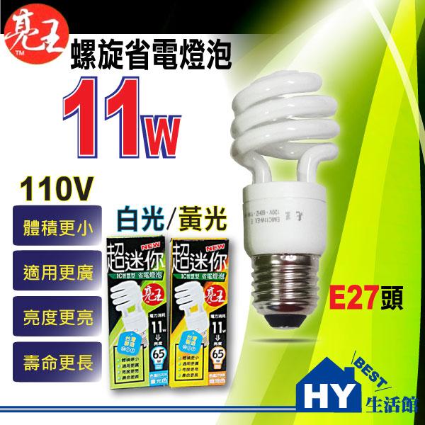 亮王E27頭 11W超迷你螺旋燈泡 螺旋省電燈泡 110V 白光 / 黃光《HY生活館》
