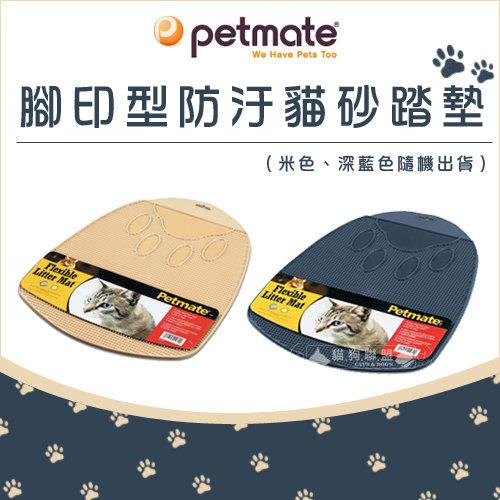 +貓狗樂園+ 美國Petmate【腳印型。防汙貓砂踏墊。落砂墊】335元