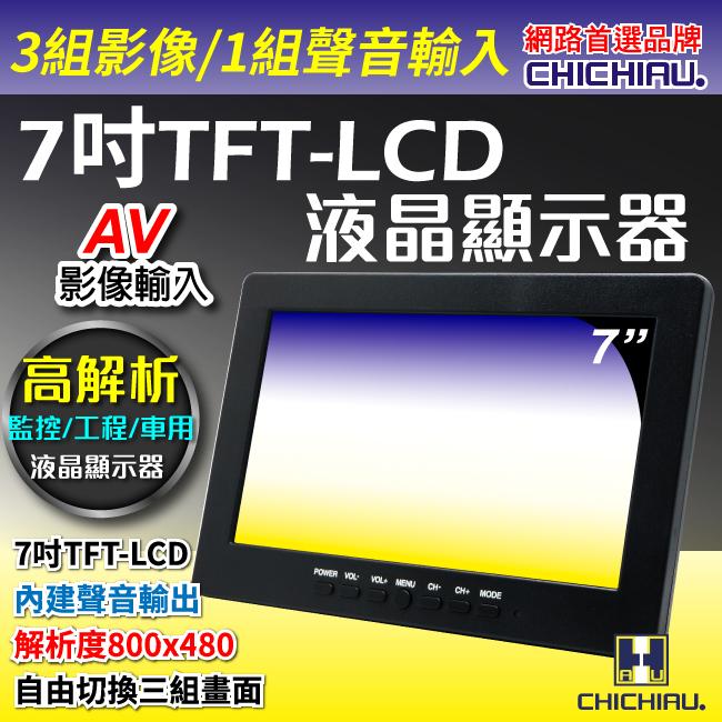 【CHICHIAU】7吋LCD螢幕顯示器(三組影像/一組聲音輸入)