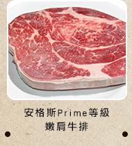 安格斯Prime等級嫩肩牛排