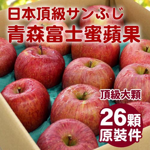 免運【台北濱江】日本青森富士蜜蘋果26顆原裝件