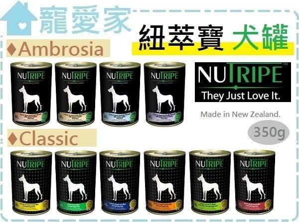 ☆寵愛家☆NUTRIPE紐萃寶狗罐390g(10種口味).