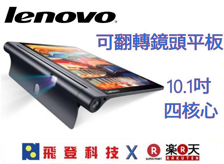 【可翻轉鏡頭平板】加送原廠皮套 Lenovo YOGA Tablet 3 YT3-X50F 10.1吋四核IPS高解析可翻轉鏡頭平板 2G/16G/WIFI/黑 含稅開發票公司貨