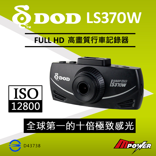 【禾笙科技】免運+三孔+16G DOD LS370W 1080P 高畫質 150度廣角 行車紀錄器 LS 370