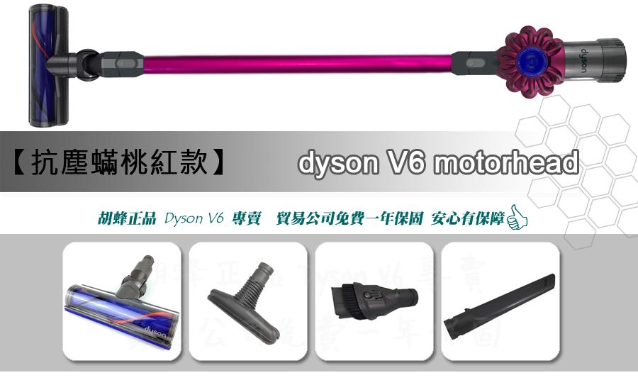 DYSON DC59 Motorhead 贈 原廠 床墊吸頭 原廠兩年保固 V6 升級 V8萬能吸頭 DC62 dc44 dc58可參考