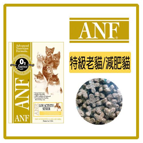 【年終出清】ANF愛恩富 老貓/減.肥貓飼料-7.5KG-特價1160元(A072D03)