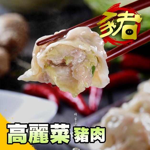 手工江媽媽高麗菜水餃20粒?江媽媽美食?高雄?好吃水餃