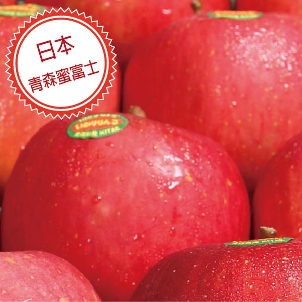 【愛蜜果】日本青森蜜富士蘋果8顆禮盒(2.5公斤/禮盒)