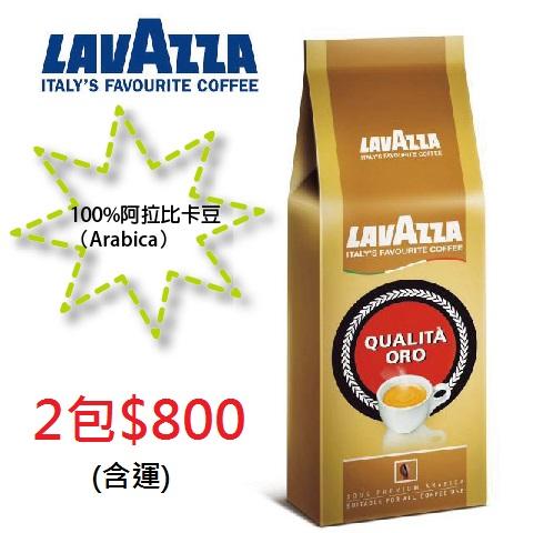 【義大利LAVAZZA 金牌咖啡豆】金牌Qualita Oro咖啡豆 250g*2 含運$800