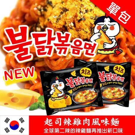 新口味 韓國 起司辣雞肉風味麵 (單包入) 起司辣雞麵 辣雞麵 進口泡麵【N101327】