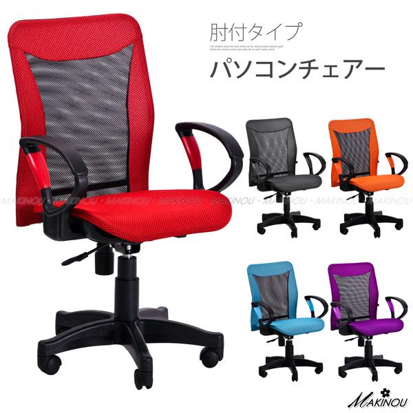 免運下殺|日本MAKINOU武田3D扶手透氣網墊辦公電腦椅-台灣製|免組裝 日本牧野 椅子 書桌椅 傢俱 牧野丁丁MAKINOU