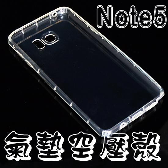 【氣墊空壓殼】三星 Samsung GALAXY Note 5 N9208 N920 防摔氣囊輕薄保護殼/防護殼手機背蓋/手機軟殼/外殼/抗摔透明殼