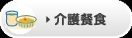 【介護食】
